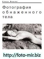 Скачать книгу бесплатно. Клаус Фишер. Фотография обнаженного тела.