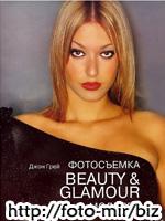 Джон Грей. Фотосъемка beauty and glamour моделей.
