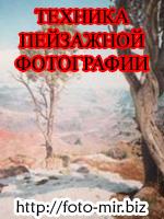 Джон Уэйд. Техника пейзажной фотографии. Скачать книгу бесплатно.