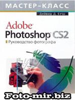 Скачать бесплатно. Adobe Photoshop. Руководство фотографа.