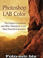 скачать бесплатно, Дэн Маргулис, Photoshop LAB Color