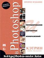Скачать бесплатно. Кэтрин Айсманн. Ретуширование и обработка изображений в Photoshop.