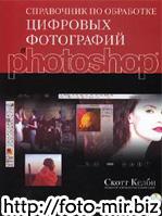 Скачать бесплатно. Скотт Келби. Справочник по обработке цифровых фотографий в Photoshop.