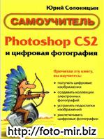 Юрий Солоницын. Photoshop и цифровая фотография. Скачать бесплатно
