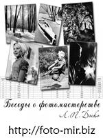 Лидия Павловна Дыко. Беседы о фотомастерстве. Скачать учебник бесплатно