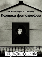 В.И. Михалкович. В.Т. Стигнеев. Поэтика фотографии. Поэтика фотографии. Скачать бесплатно